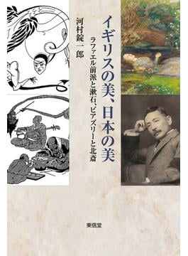 イギリスの美、日本の美 ラファエル前派と漱石、ビアズリーと北斎