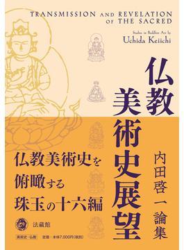 仏教美術史展望 内田啓一論集