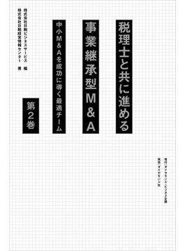 税理士と共に進める事業承継型M&A<第2巻>―――中小M&Aを成功に導く最適チーム( 3章~4章)