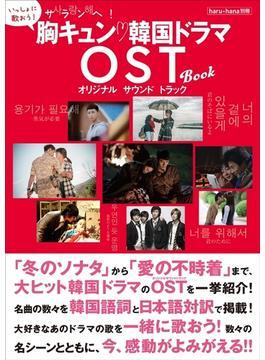 haru*hana別冊 サランへ!胸キュン 韓国ドラマOST BOOK(TOKYO NEWS MOOK)