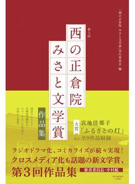 「西の正倉院みさと文学賞」作品集 第3回