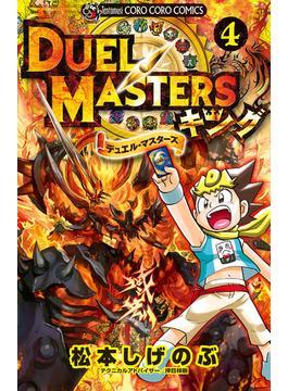 デュエル・マスターズ キング 4 (コロコロコミックス)(コロコロコミックス)