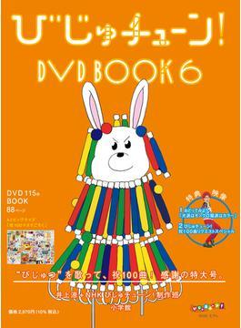 びじゅチューン!DVD BOOK 6