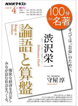 NHK 100分 de 名著 渋沢栄一『論語と算盤』2021年4月(NHKテキスト)
