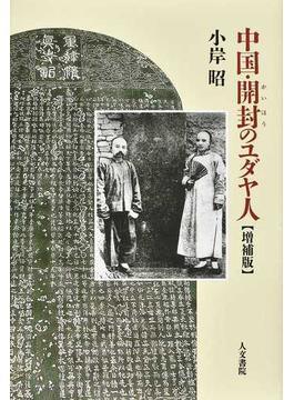 中国・開封のユダヤ人 増補版