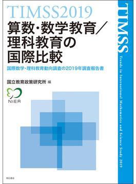 TIMSS2019算数・数学教育/理科教育の国際比較 国際数学・理科教育動向調査の2019年調査報告書