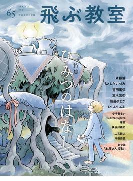飛ぶ教室 児童文学の冒険 65(2021SPRING) 特集ひみつのはなし