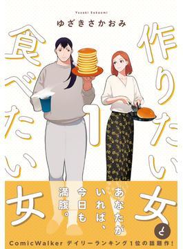 作りたい女と食べたい女 1 (it COMICS)(it COMICS)