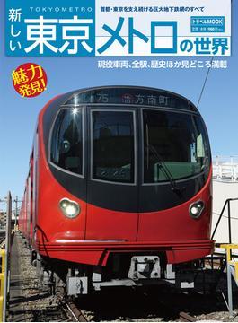 新しい東京メトロの世界(トラベルMOOK)