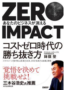 ZERO IMPACT あなたのビジネスが消える