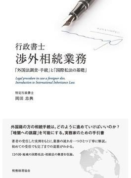 行政書士渉外相続業務 「外国法調査・手続」と「国際私法の基礎」