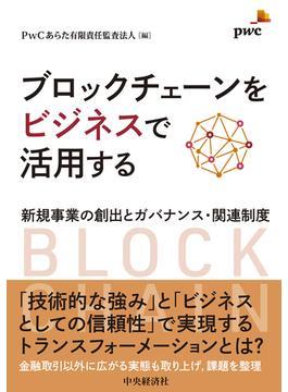 ブロックチェーンをビジネスで活用する 新規事業の創出とガバナンス・関連制度