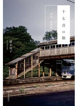 十七音の旅 余市、北海道、日本