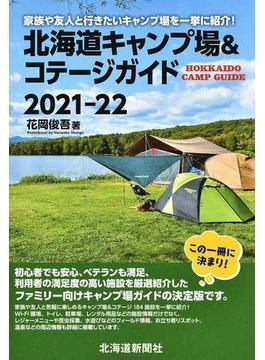 北海道キャンプ場&コテージガイド 2021−22