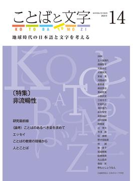 ことばと文字 地球時代の日本語と文字を考える 14(2021年)