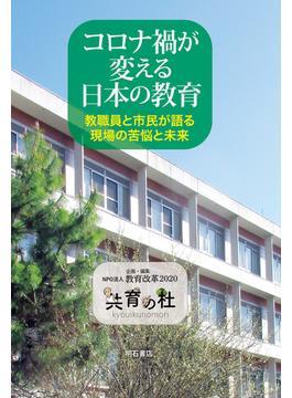 コロナ禍が変える日本の教育 教職員と市民が語る現場の苦悩と未来
