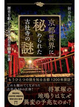 【新幹線マスクケース付き】京都異界に秘められた古社寺の謎