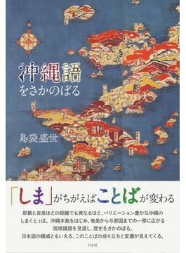 沖縄語をさかのぼる