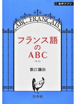 フランス語のABC 新版