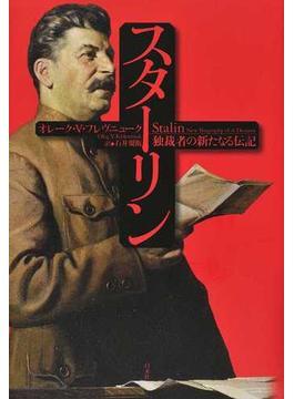 スターリン 独裁者の新たなる伝記