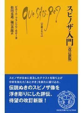 スピノザ入門[改訂新版](文庫クセジュ)