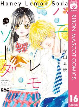 ハニーレモンソーダ 16(りぼんマスコットコミックスDIGITAL)