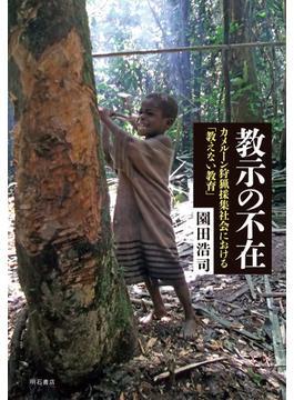 教示の不在 カメルーン狩猟採集社会における「教えない教育」