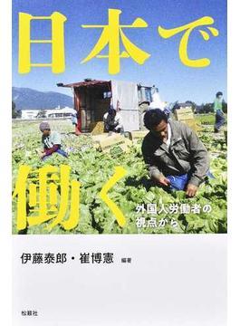 日本で働く 外国人労働者の視点から