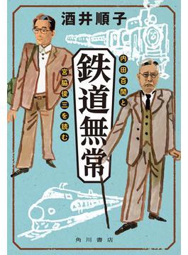 鉄道無常 内田百間と宮脇俊三を読む