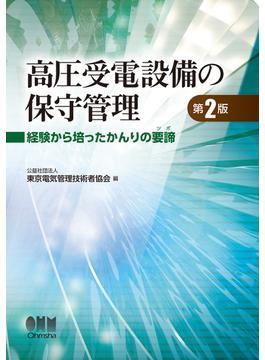 高圧受電設備の保守管理(第2版) 経験から培ったかんりの要諦