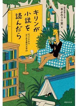 キリンが小説を読んだら サバンナからはじめる現代文学60