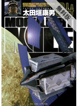 【期間限定 無料お試し版 閲覧期限2021年5月6日】MOONLIGHT MILE 4(ビッグコミックス)