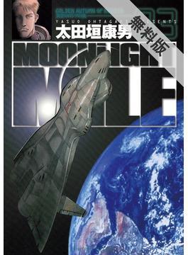 【期間限定 無料お試し版 閲覧期限2021年5月6日】MOONLIGHT MILE 3(ビッグコミックス)
