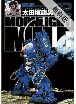 【期間限定 無料お試し版 閲覧期限2021年5月6日】MOONLIGHT MILE 2(ビッグコミックス)