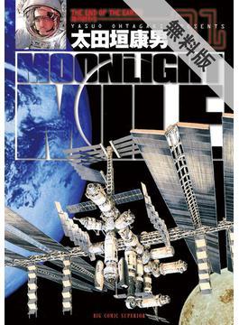 【期間限定 無料お試し版 閲覧期限2021年5月6日】MOONLIGHT MILE 1(ビッグコミックス)