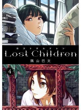 Lost Children 4(少年チャンピオン・コミックス エクストラ)