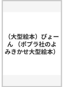 (大型絵本)ぴょーん