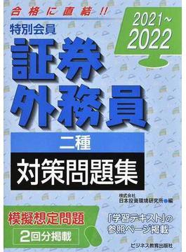 特別会員証券外務員二種対策問題集 2021〜2022