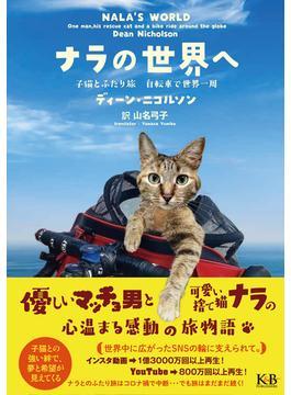 ナラの世界へ 子猫とふたり旅自転車で世界一周