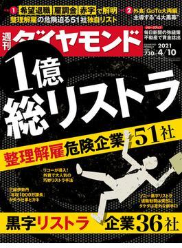 週刊ダイヤモンド  21年4月10日号(週刊ダイヤモンド)