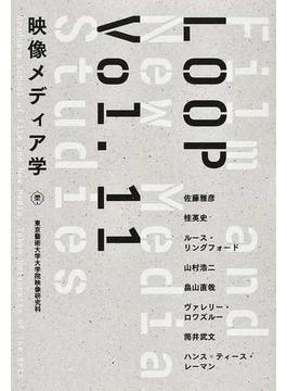 LOOP 映像メディア学 東京藝術大学大学院映像研究科紀要 Vol.11