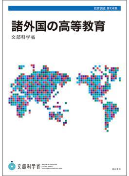 諸外国の高等教育