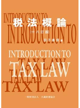 税法概論 18訂版