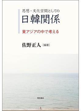 思想・文化空間としての日韓関係 東アジアの中で考える