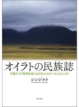 オイラトの民族誌 内陸アジア牧畜社会におけるエコロジーとエスニシティ