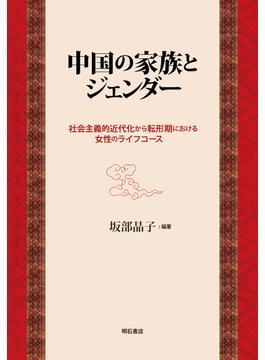 中国の家族とジェンダー 社会主義的近代化から転形期における女性のライフコース