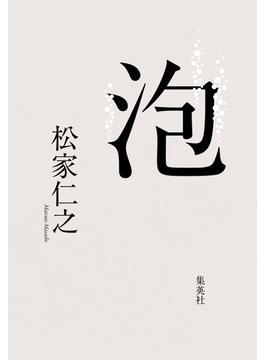 泡(集英社文芸単行本)