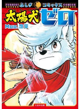 太陽犬ゼロ(ふしぎコミックス)