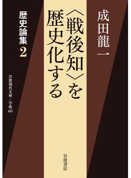 〈戦後知〉を歴史化する(岩波現代文庫)