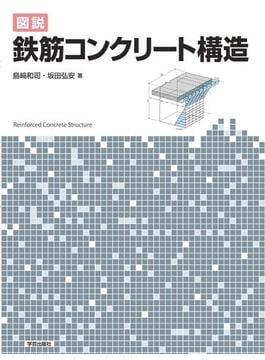 図説 鉄筋コンクリート構造